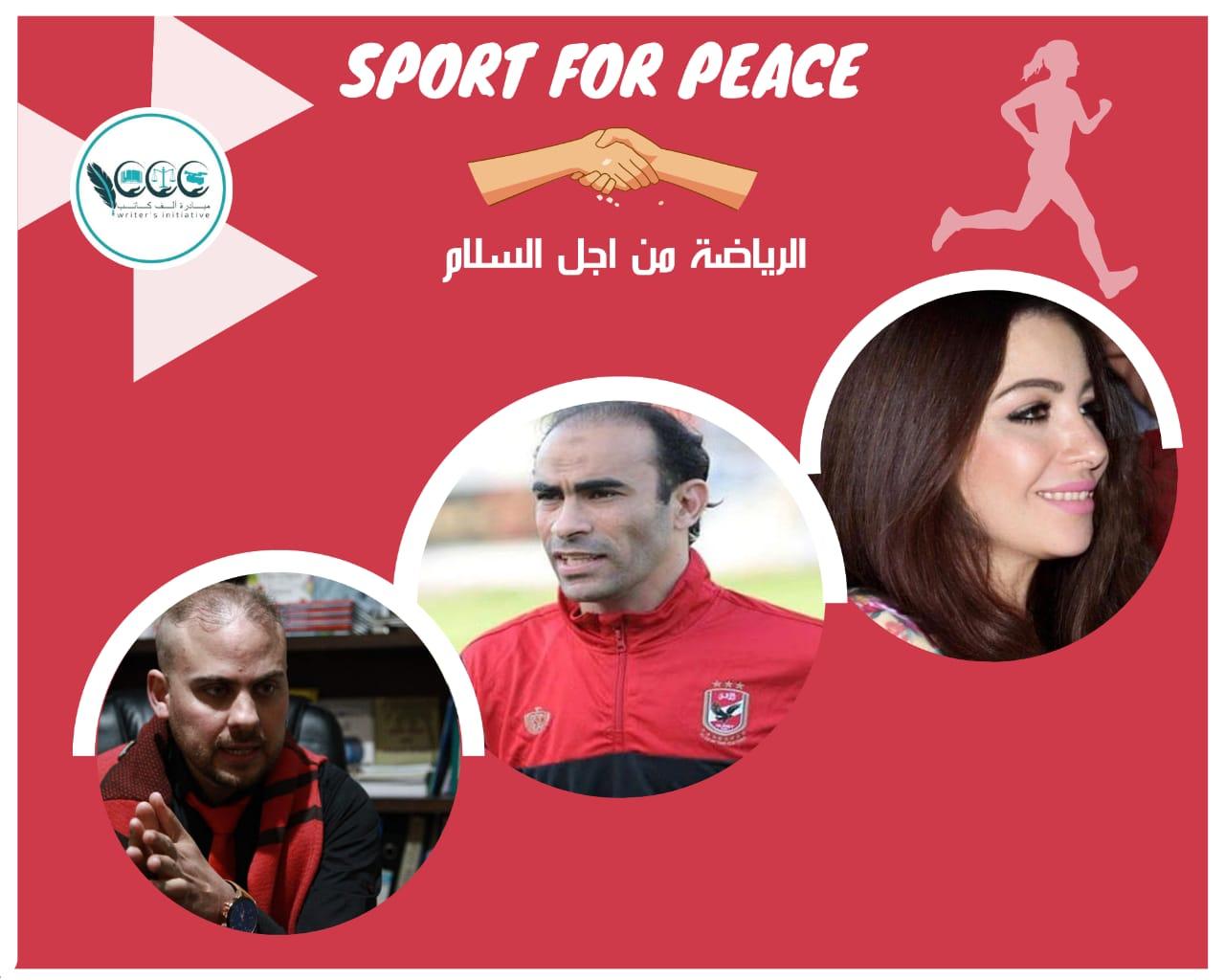مدير الكرة بالنادي الأهلي كابتن سيد عبد الحفيظ:الإعلان عن حملة الرياضة من السلام لمبادرة 1000 كاتب
